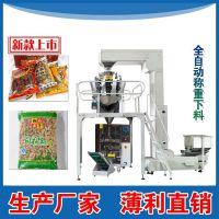 热销全自动爆炸糖包装机自动计量称重爆炸糖二次装袋包装封口机械