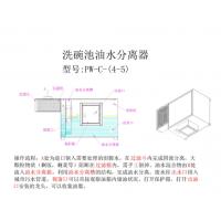 上海中器环保PW-C-5小型餐饮用油水分离器