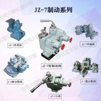 铁路认证产品 JZ-7制动阀 自动制动阀JZ-7