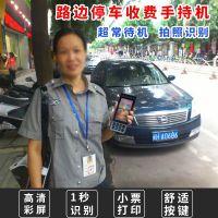 供广西 路边停车收费系统/车牌识别手持收费机/临时停车场手持机/拍拍停车