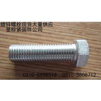 永年国标螺栓 | 国标六角螺栓厂家