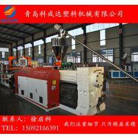 PVC广告雕刻板生产设备 青岛科成达塑机 SJSZ-80/156 PVC板
