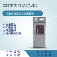 COD在线监测仪cod检测仪 工业在线COD监测水质在线监测化学需氧量