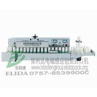 深圳自动电磁感应铝箔封口机适合大批量产品生产