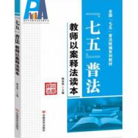 全新正版 七五普法·教师以案释法读本