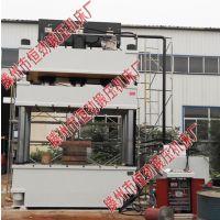 恒劲Y32-630T液压机 金属拉伸液压机 厂家直销