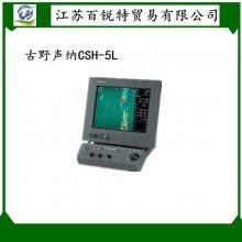 远洋总代——古野全方位 CSH-5L 多波束彩色扫描声纳仪