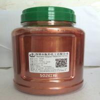 航彩珠光粉HC504葡萄酒红色花架工艺品 印花涂料