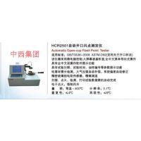 中西dyp 开口闪点和燃点测定仪 型号:HC99-HCR2501库号:M16895