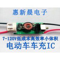 惠新晨电子12-120V小体积电动车USB充电器IC方案H6203
