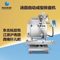 创业设备旭众VFD-4000B汤圆机生产线 东北粘豆包机 汤圆自动成型排盘机