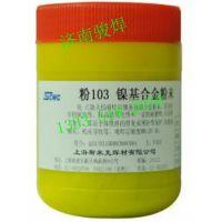 上海斯米克QJ102银钎焊熔剂