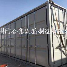 沧州集装箱厂家加工定做特种设备集装箱