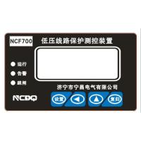 低压线路保护测控装置NCF700济宁市宁昌电气有限公司