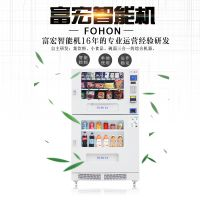 富宏自动售货机综合无人售货机运营自助饮料贩卖机厂家