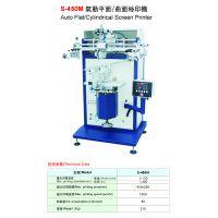 东莞厂销S-450M气动平曲面两用丝印机 自动圆面丝印机 平曲两用多功能丝印机