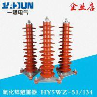 HY5WZ-51/134户外高压氧化锌避雷器35-40.5KV直销