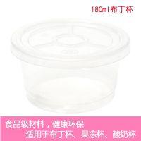 喇叭花180ml一次性布丁杯双皮奶杯带盖透明塑料酸奶杯100套批发