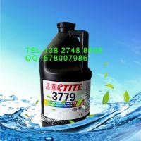 汉高乐泰3779紫外线UV胶用途 美国进口乐泰3779UV胶水价格范围 1000ml