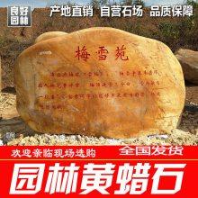 山东景观石石材市场在哪里 想购买一块3米的黄蜡石