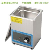 小型实验室医用超声波清洗机