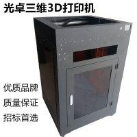 3d printer 大尺寸高精度工业3d打印机
