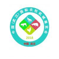 2018中国湖北(武汉)国际智能化养殖设备展会