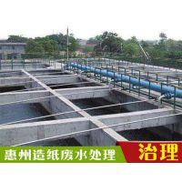 惠州造纸工业废水物理和化学氧化处理法介绍