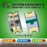厂家直销0603无极蓝绿双色LED芯片侧面发光明途光电