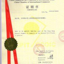香港总商会认证CCVO 香港总商会证明书 尼日利亚CCVO证明书