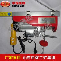 微型电动葫芦,微型电动葫芦优质产品,ZHONGMEI