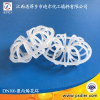 尾气处理塔用塑料聚丙烯花环填料PP泰勒花环梅花环填料特拉瑞环