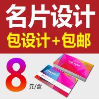 名片设计印刷,PVC名片印刷,价格优惠,量大更优惠