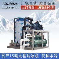 日产15吨制冰机 大型工业制冰机 海鲜肉禽食品加工保鲜片冰制冰机