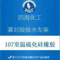 织物印花胶浆用107胶生产厂家 湖北新四海化工107胶生产厂家
