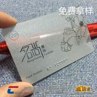 供应PVC透明卡,透明会员卡定制,透明磨砂卡厂,塑料透明卡制作