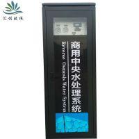 0.5t商用中央水处理设备反渗透纯水处理设备