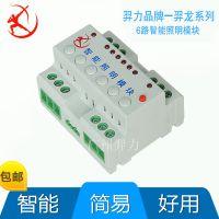 6路20安智能照明驱动控制器-如何正确选择智能照明开关控制模块