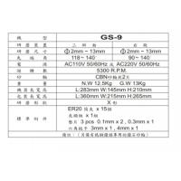 供应 台湾 DG(三斜面)钻及麻花钻 钻头研磨机GS-9