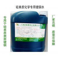 硅单质化学专用镀铜水 贻顺供应硅单质表面镀铜剂