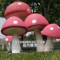 卡通仿真大蘑菇玻璃钢雕塑创意园林景观雕塑幼儿园户外植物摆件定制工厂