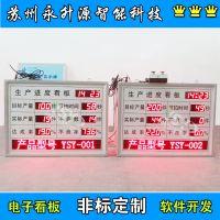 苏州永升源厂家生产进度车间生产管理流水线计时计数LED电子看板目标产量滚动欢迎语