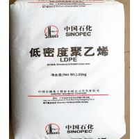 一级代理茂名石化低密度聚乙烯2426H,吹塑涂覆注塑透明薄膜料