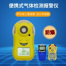 西安华凡HFP-1201工业款便携式二氧化硫浓度检测报警器烟气SO2泄漏报警仪