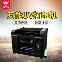 东莞手机壳平板打印机小型金属亚克力浮雕彩印机A3uv打印机