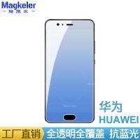 华为P20抗蓝光Mate10Pro钢化膜Nova3e全屏透明P10荣耀V10手机贴膜