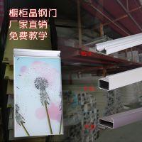 南北旺铝业 橱柜门材料带外框门 全铝橱柜 欧式橱柜门铝材