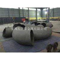 DN900纯钛 镍 锆大弯头生产厂家