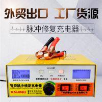 厂家直销12v24v大功率通用脉冲纯铜自动修复充电机汽车电瓶充电器