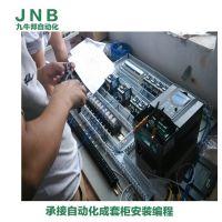 专业厂家非标自动化设备改造变频PLC控制柜 全国提供免费编程服务
